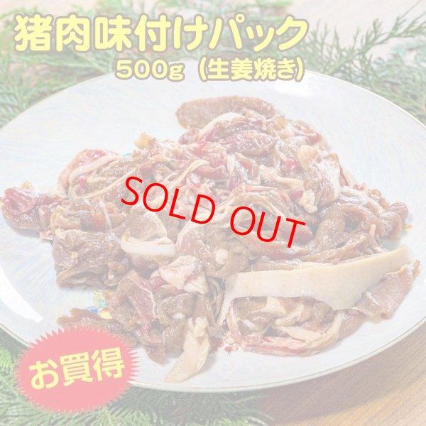 画像1: 猪肉味付けパック500g(生姜焼き)